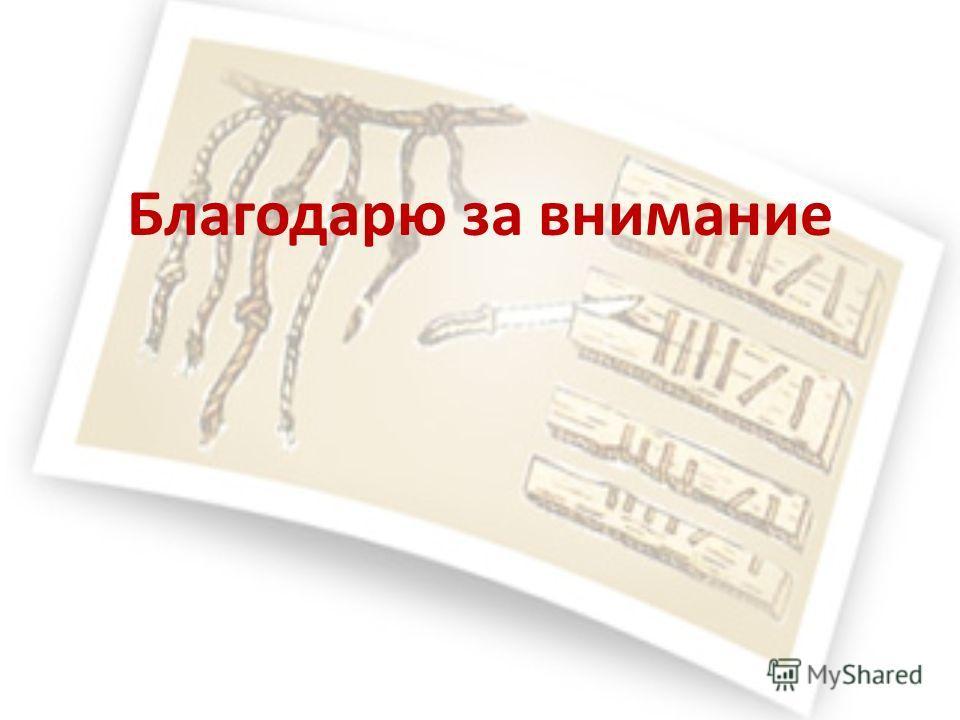 1774 год ФИЛИПП МАТТЕОС ГАН счетная машина