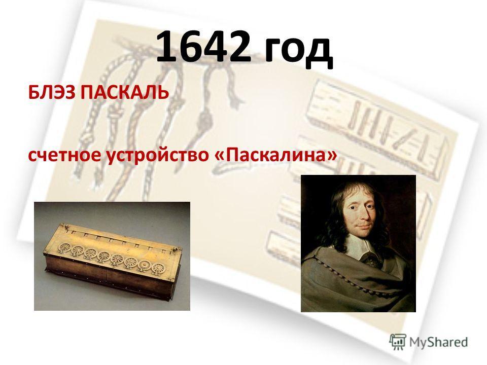 1630 год УИЛЬЯМ ОТРЕД