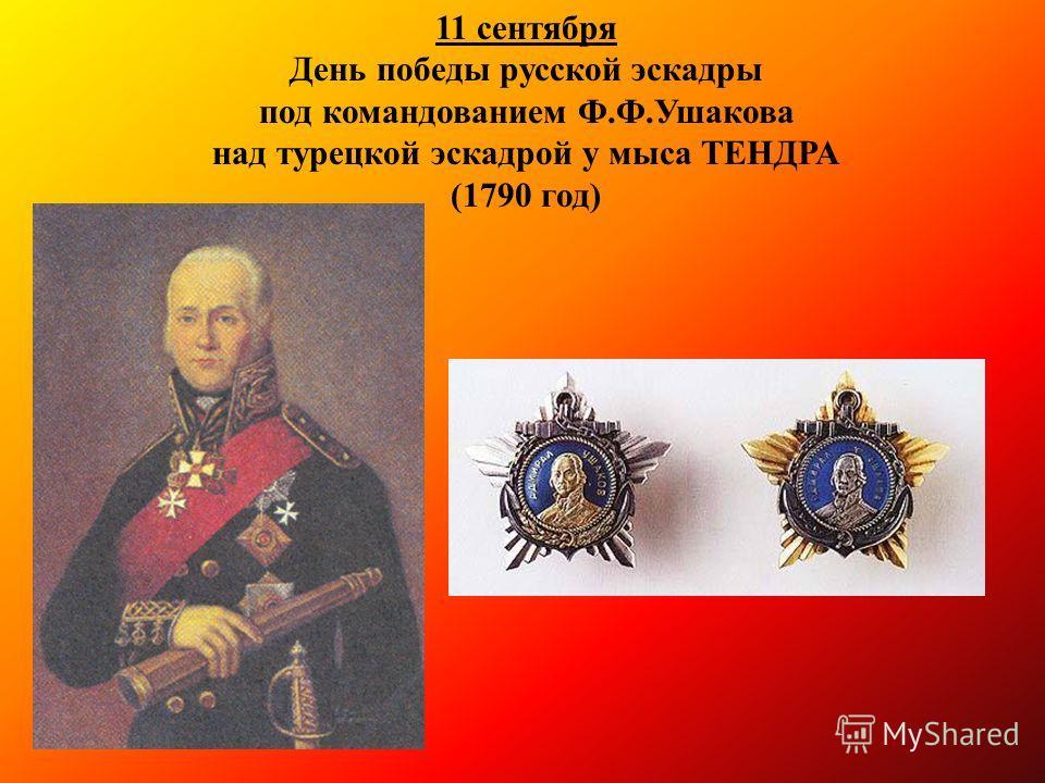 11 сентября День победы русской эскадры под командованием Ф. Ф. Ушакова над турецкой эскадрой у мыса ТЕНДРА (1790 год )