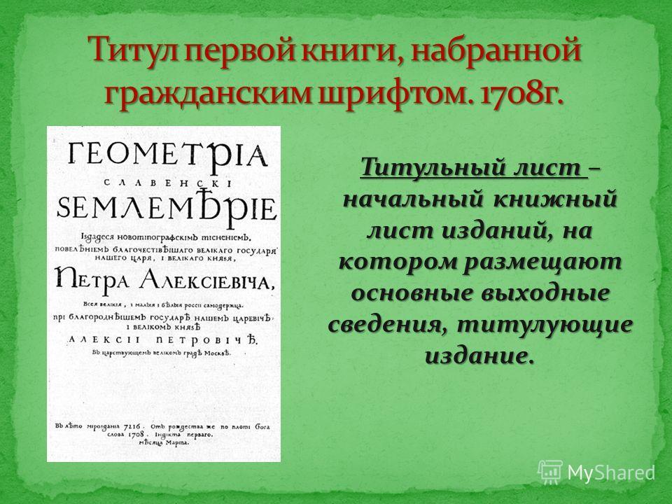 Титульный лист – начальный книжный лист изданий, на котором размещают основные выходные сведения, титулующие издание.