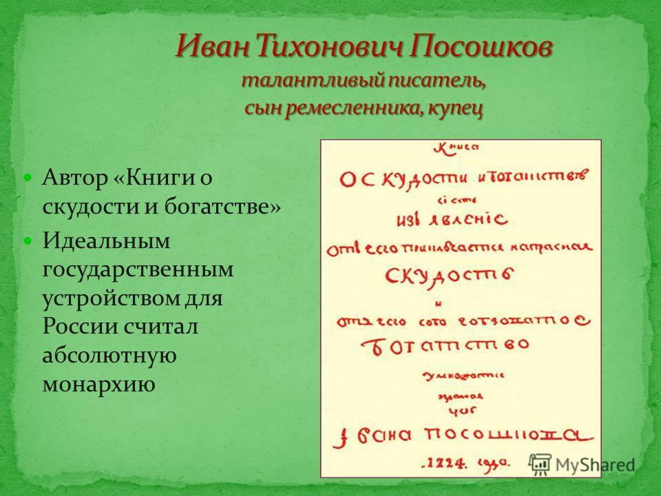 Автор «Книги о скудости и богатстве» Идеальным государственным устройством для России считал абсолютную монархию