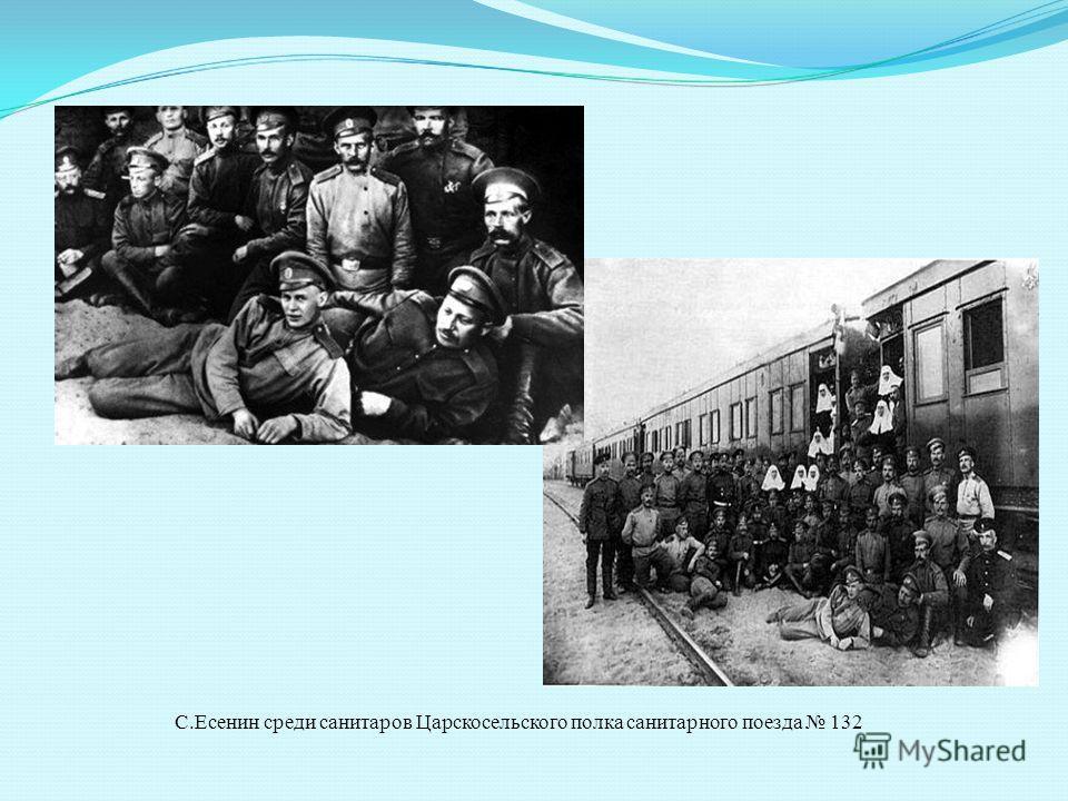 С.Есенин среди санитаров Царскосельского полка санитарного поезда 132