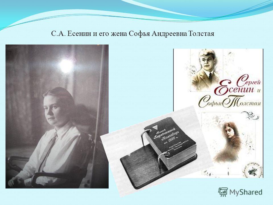 С.А. Есенин и его жена Софья Андреевна Толстая