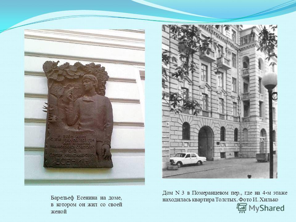 Барельеф Есенина на доме, в котором он жил со своей женой Дом N 3 в Померанцевом пер., где на 4-м этаже находилась квартира Толстых. Фото И. Хилько