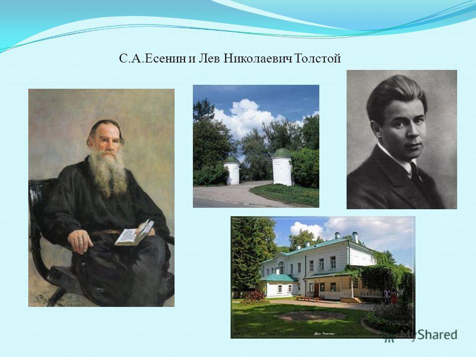 С.А.Есенин и Лев Николаевич Толстой