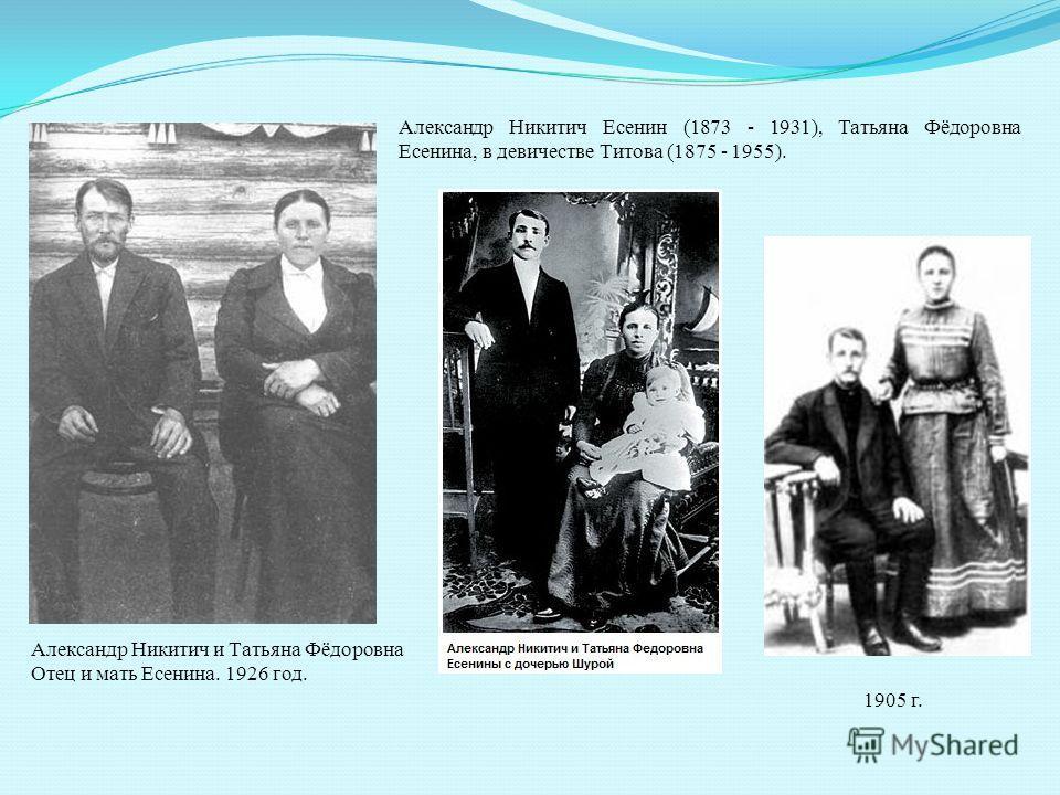 1905 г. Александр Никитич и Татьяна Фёдоровна Отец и мать Есенина. 1926 год. Александр Никитич Есенин (1873 - 1931), Татьяна Фёдоровна Есенина, в девичестве Титова (1875 - 1955).
