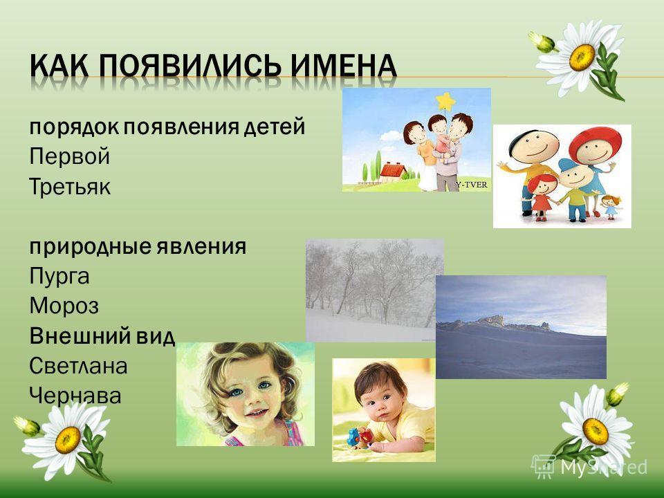 порядок появления детей Первой Третьяк природные явления Пурга Мороз Внешний вид Светлана Чернава