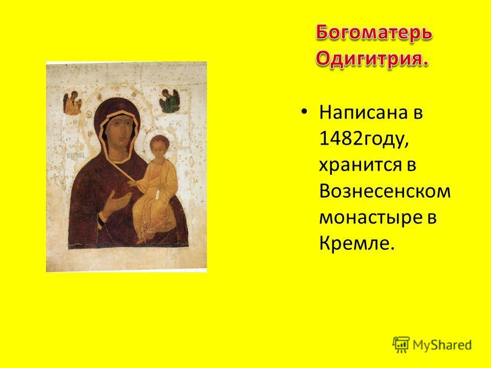 Написана в 1482году, хранится в Вознесенском монастыре в Кремле.
