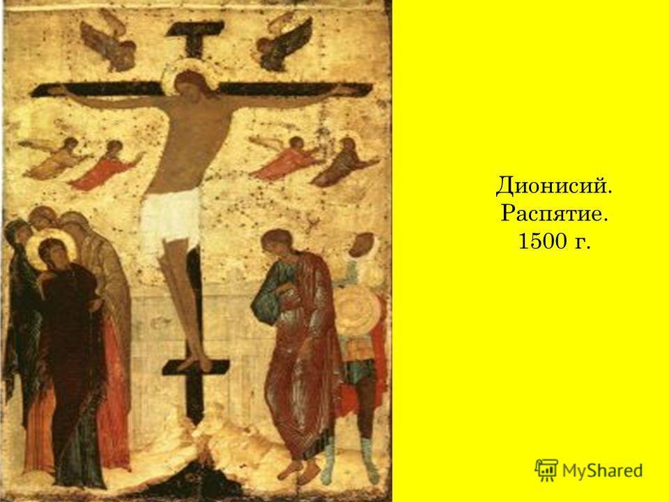 Дионисий. Распятие. 1500 г.