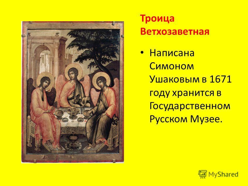 Троица Ветхозаветная Написана Симоном Ушаковым в 1671 году хранится в Государственном Русском Музее.