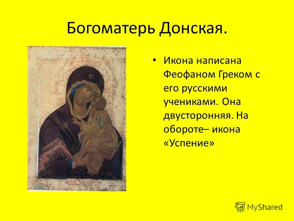 Богоматерь Донская. Икона написана Феофаном Греком с его русскими учениками. Она двусторонняя. На обороте– икона «Успение»