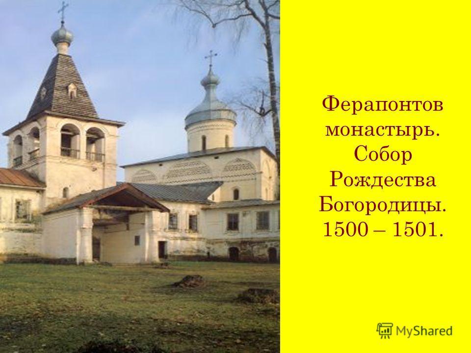 Ферапонтов монастырь. Собор Рождества Богородицы. 1500 – 1501.