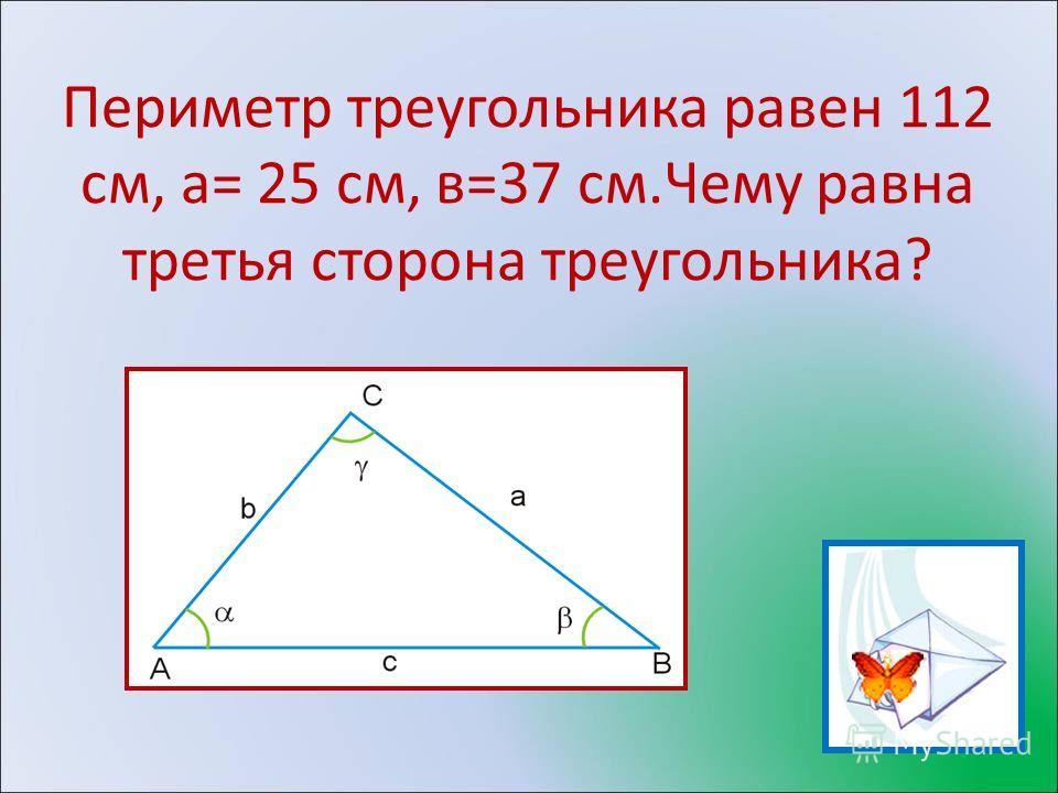 Периметр треугольника равен 112 см, а= 25 см, в=37 см.Чему равна третья сторона треугольника?