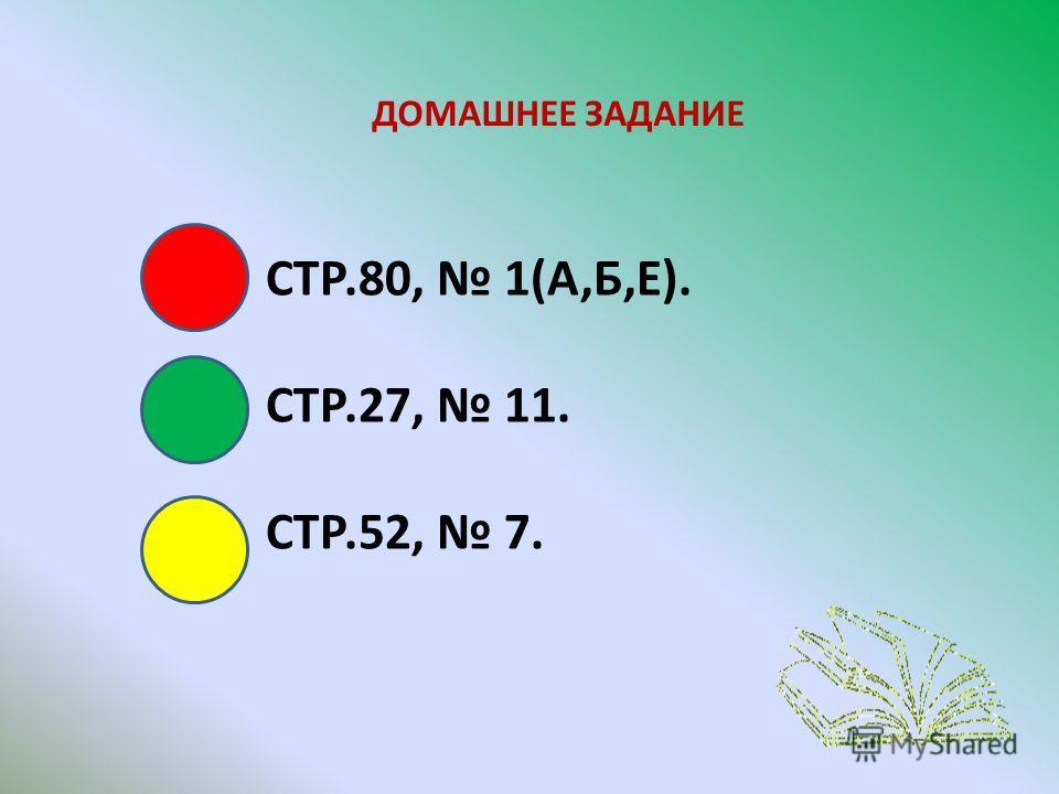 СТР.80, 1(А,Б,Е). СТР.27, 11. СТР.52, 7. ДОМАШНЕЕ ЗАДАНИЕ