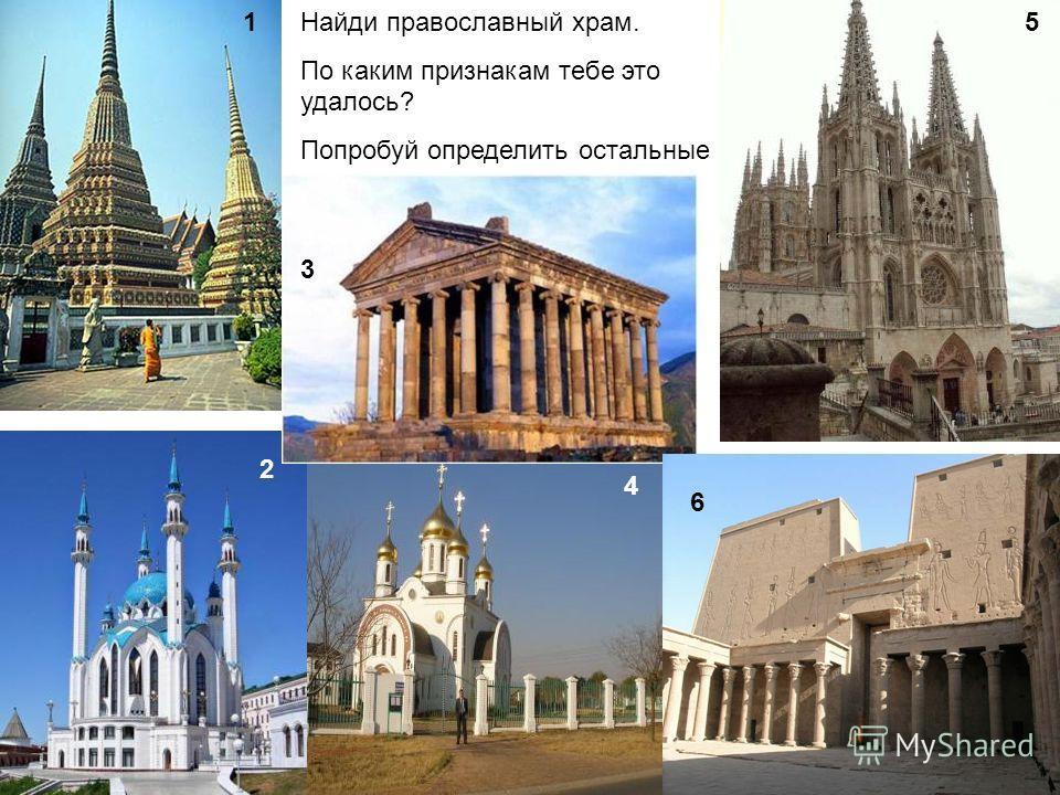 Найди православный храм. По каким признакам тебе это удалось? Попробуй определить остальные храмы 1 3 4 5 6 2 3 6