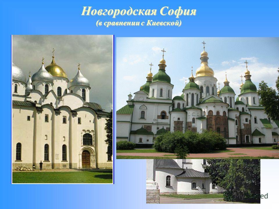 Новгородская София (в сравнении с Киевской)