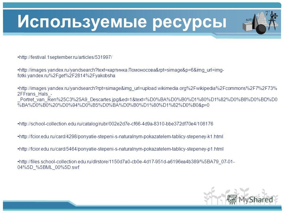 Используемые ресурсы http://images.yandex.ru/yandsearch?text=картинка Ломоносова&rpt=simage&p=6&img_url=img- fotki.yandex.ru%2Fget%2F2814%2Fyakobsha http://images.yandex.ru/yandsearch?rpt=simage&img_url=upload.wikimedia.org%2Fwikipedia%2Fcommons%2F7%
