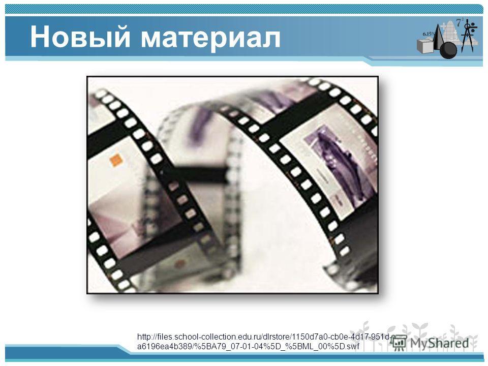 Новый материал http://files.school-collection.edu.ru/dlrstore/1150d7a0-cb0e-4d17-951d- a6196ea4b389/%5BA79_07-01-04%5D_%5BML_00%5D.swf