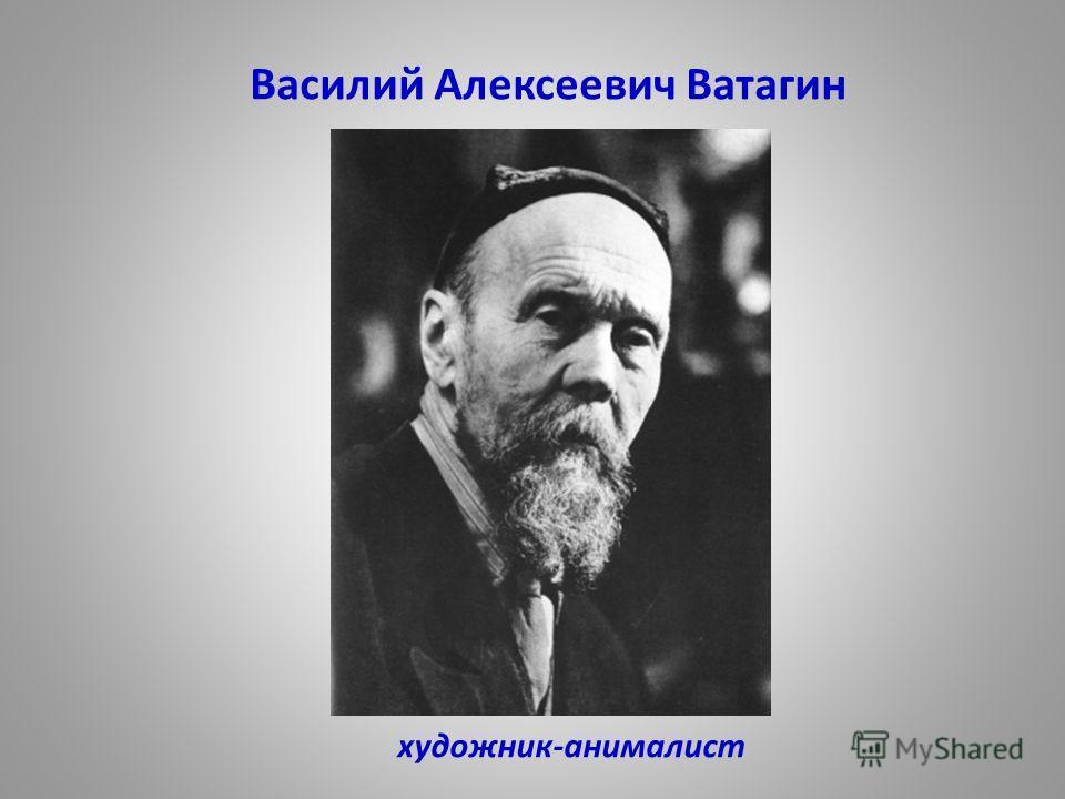 Василий Алексеевич Ватагин художник-анималист