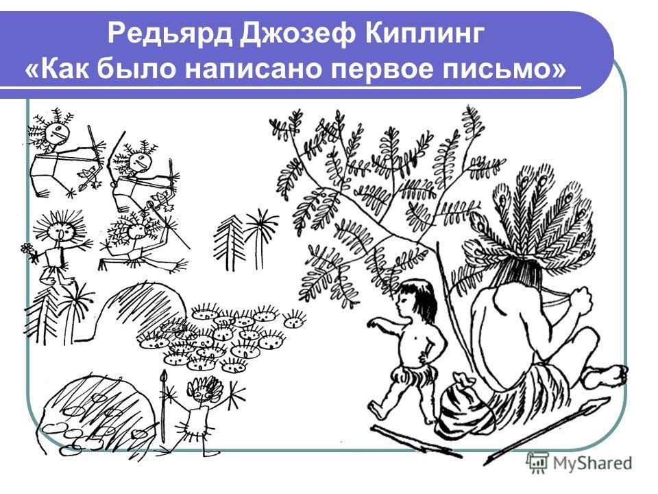 Редьярд Джозеф Киплинг «Как было написано первое письмо»