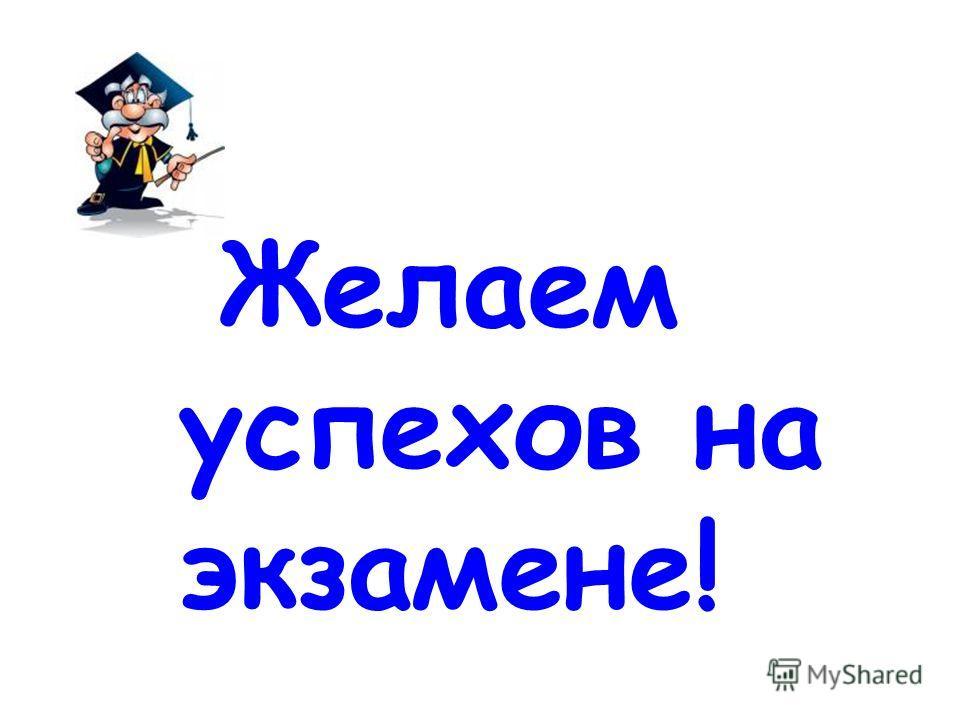Желаем успехов на экзамене!