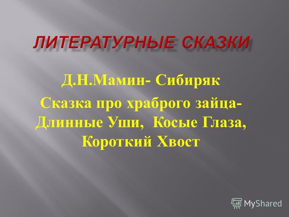 Д. Н. Мамин - Сибиряк Сказка про храброго зайца - Длинные Уши, Косые Глаза, Короткий Хвост