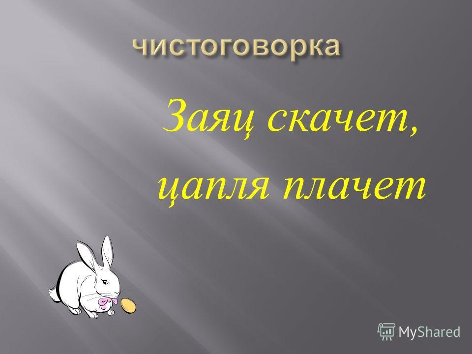 Заяц скачет, цапля плачет