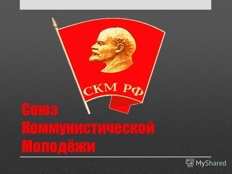 Союз Коммунистической Молодёжи