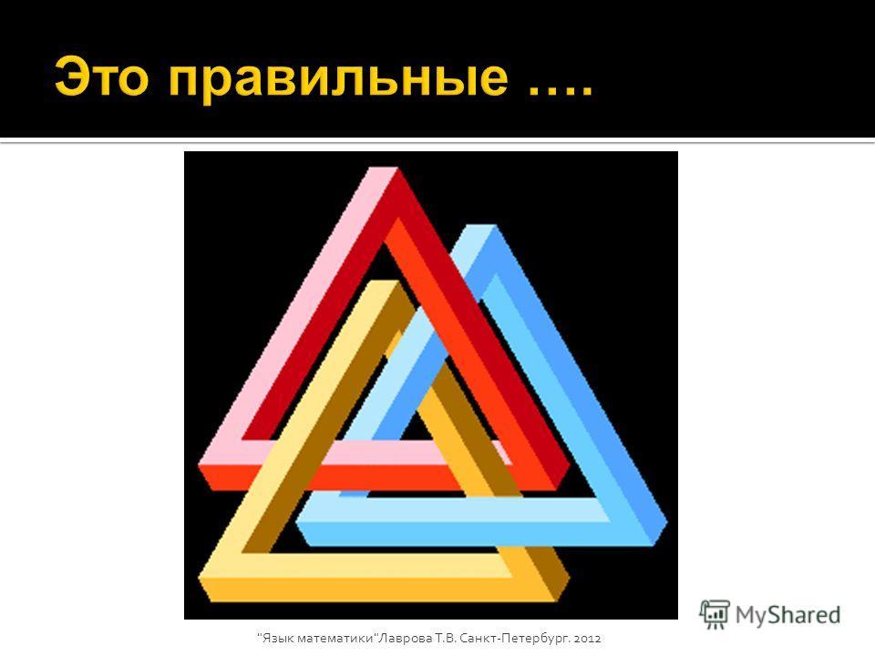 Язык математикиЛаврова Т.В. Санкт-Петербург. 2012