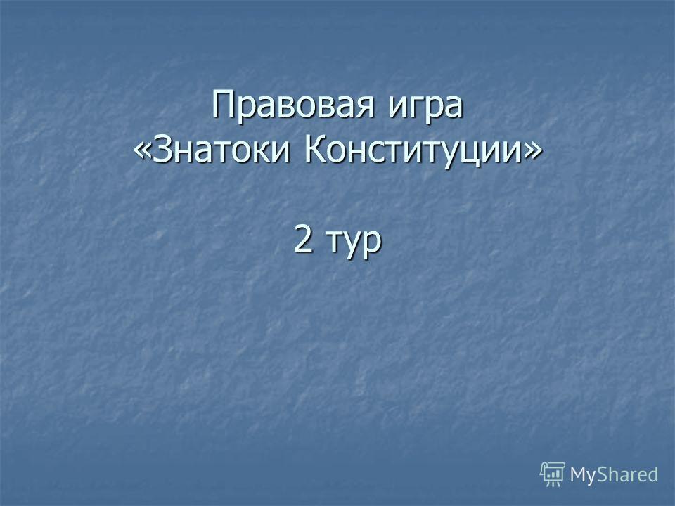 Правовая игра «Знатоки Конституции» 2 тур