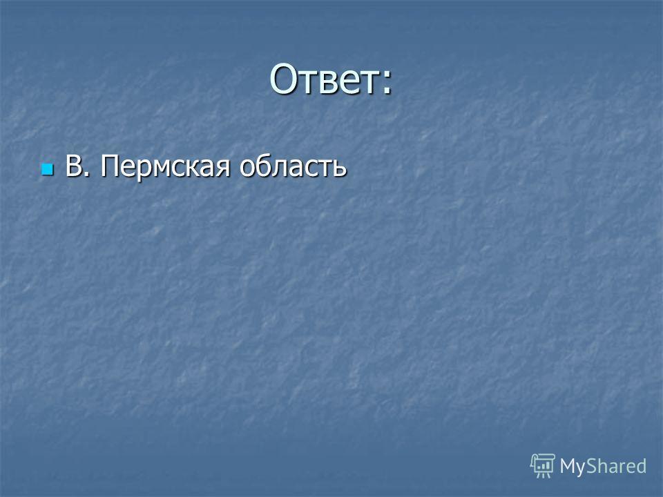 Ответ: В. Пермская область В. Пермская область