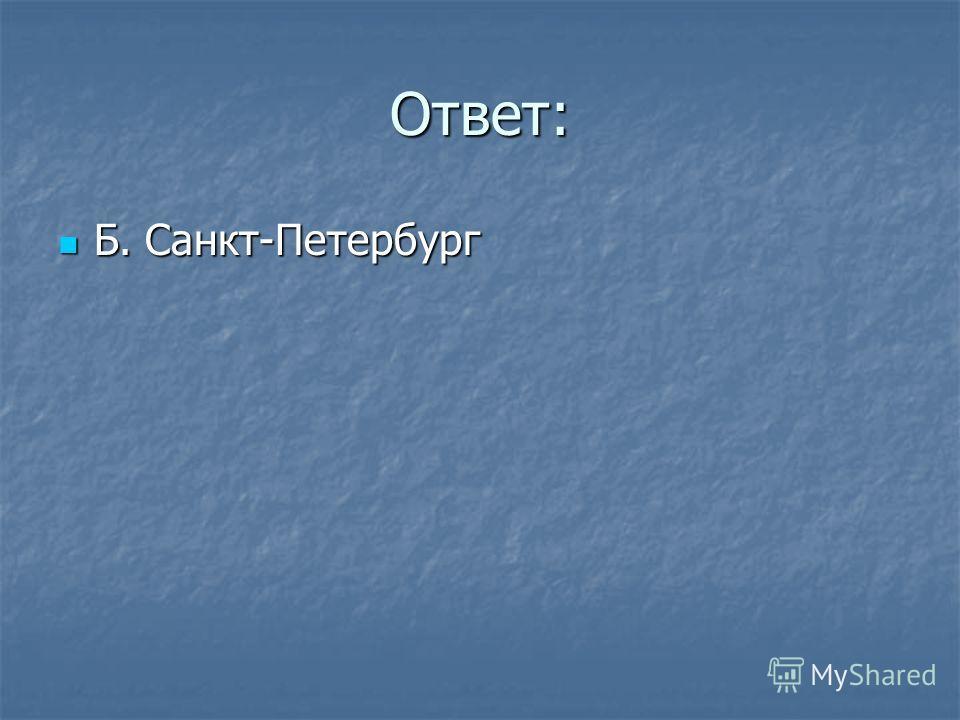 Ответ: Б. Санкт-Петербург Б. Санкт-Петербург