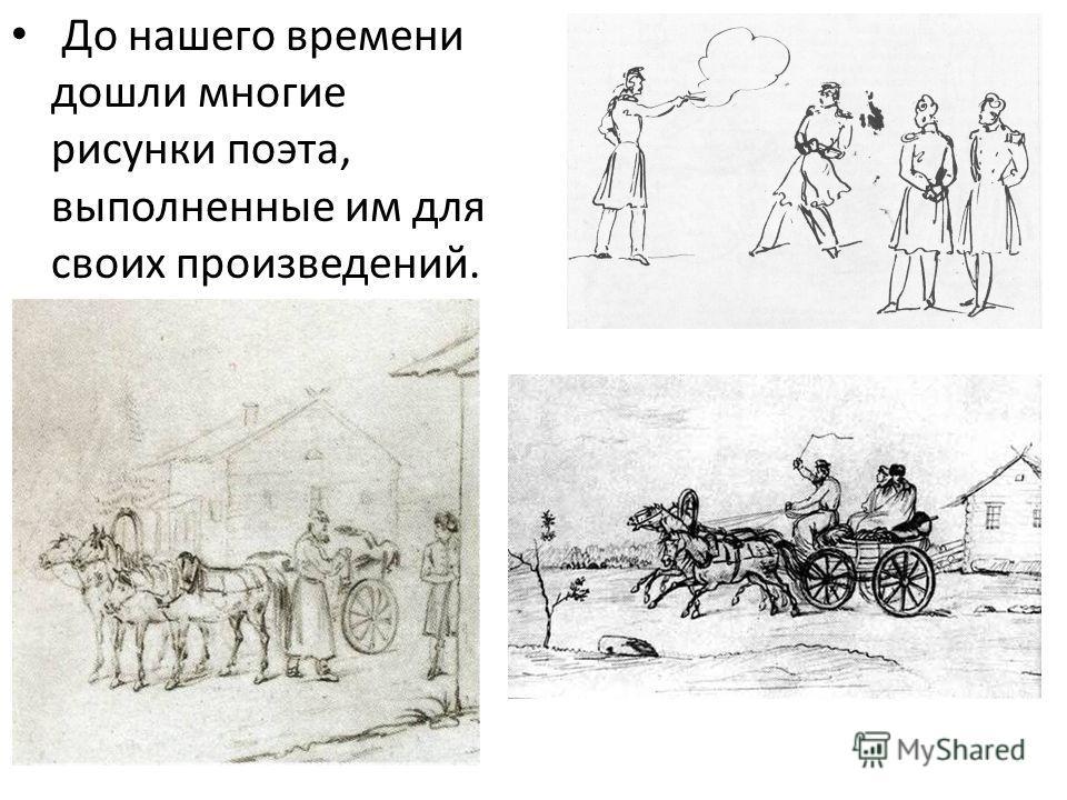 До нашего времени дошли многие рисунки поэта, выполненные им для своих произведений.