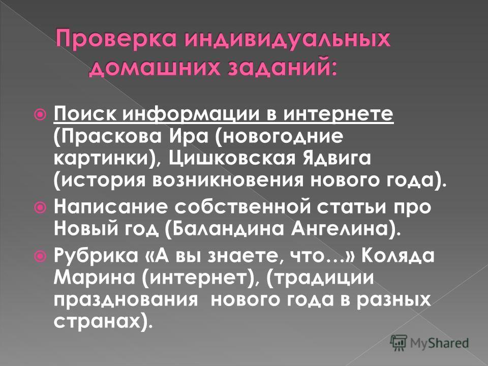 Презентация На Тему История Математики Для Дошкольников