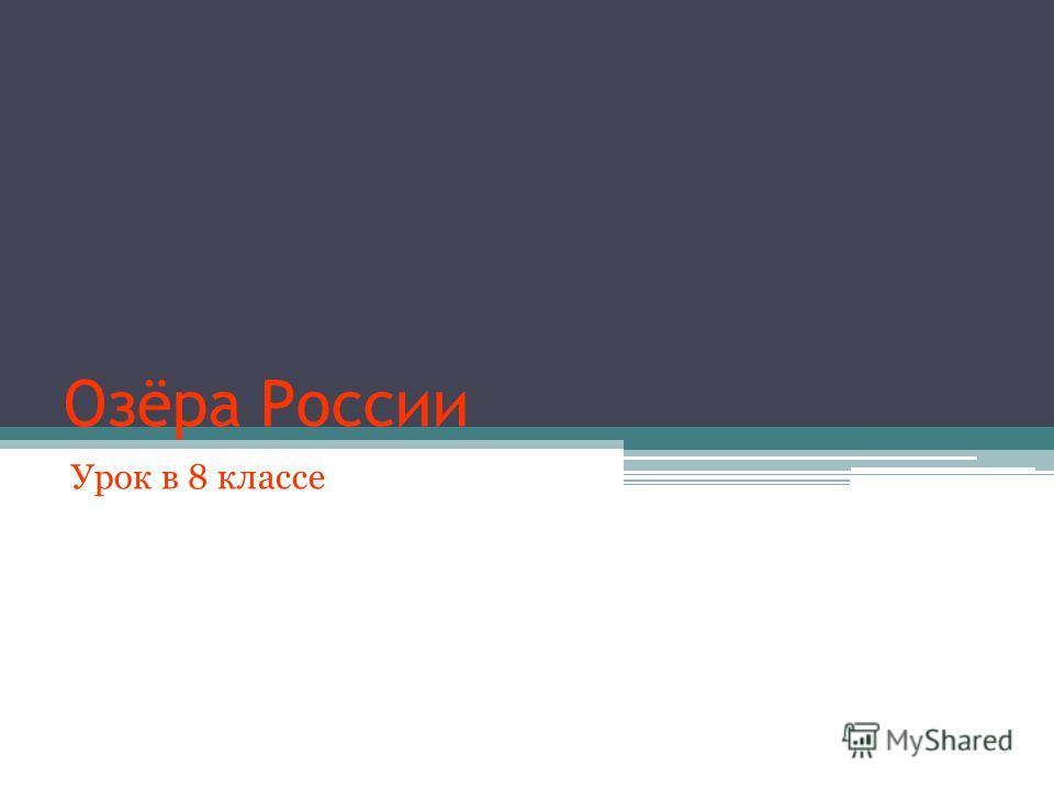 Озёра России Урок в 8 классе