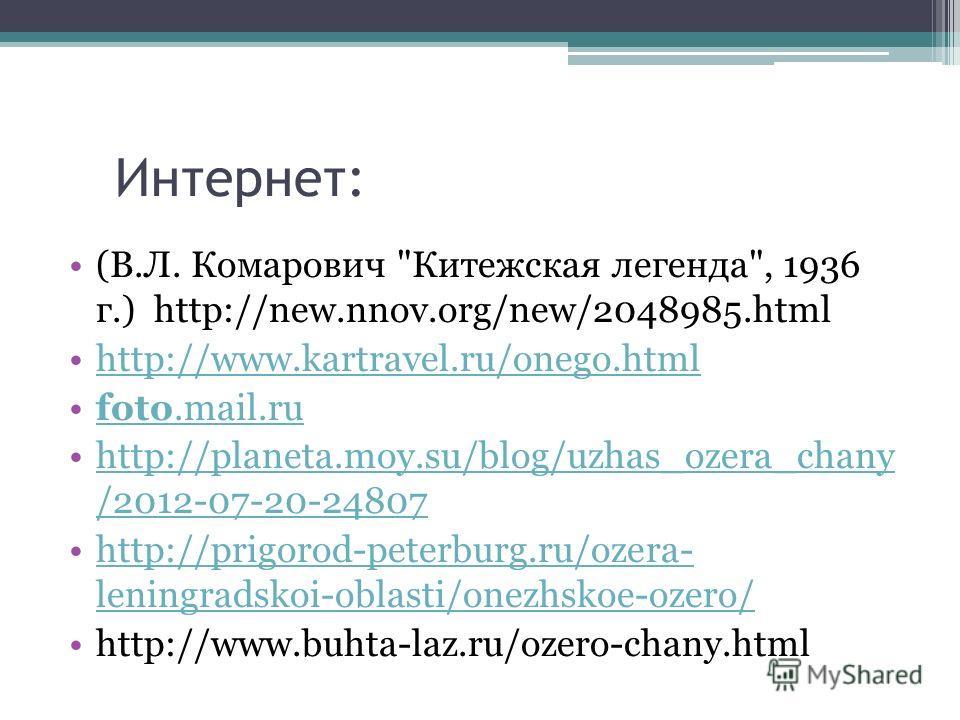 Интернет: (В.Л. Комарович