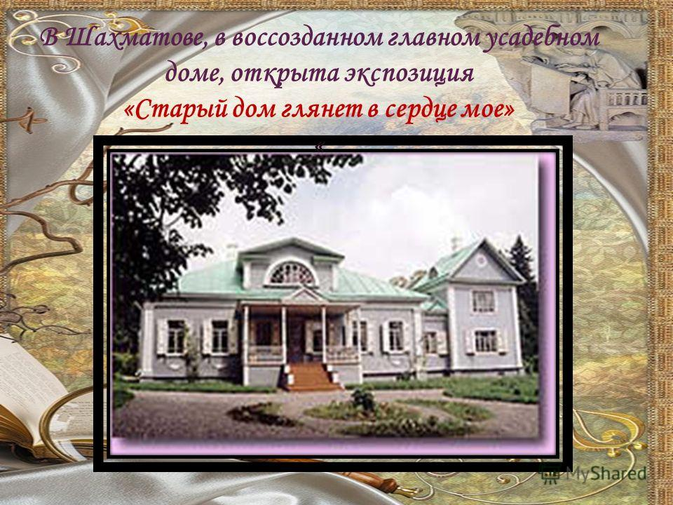 В Шахматове, в воссозданном главном усадебном доме, открыта экспозиция «Старый дом глянет в сердце мое» «