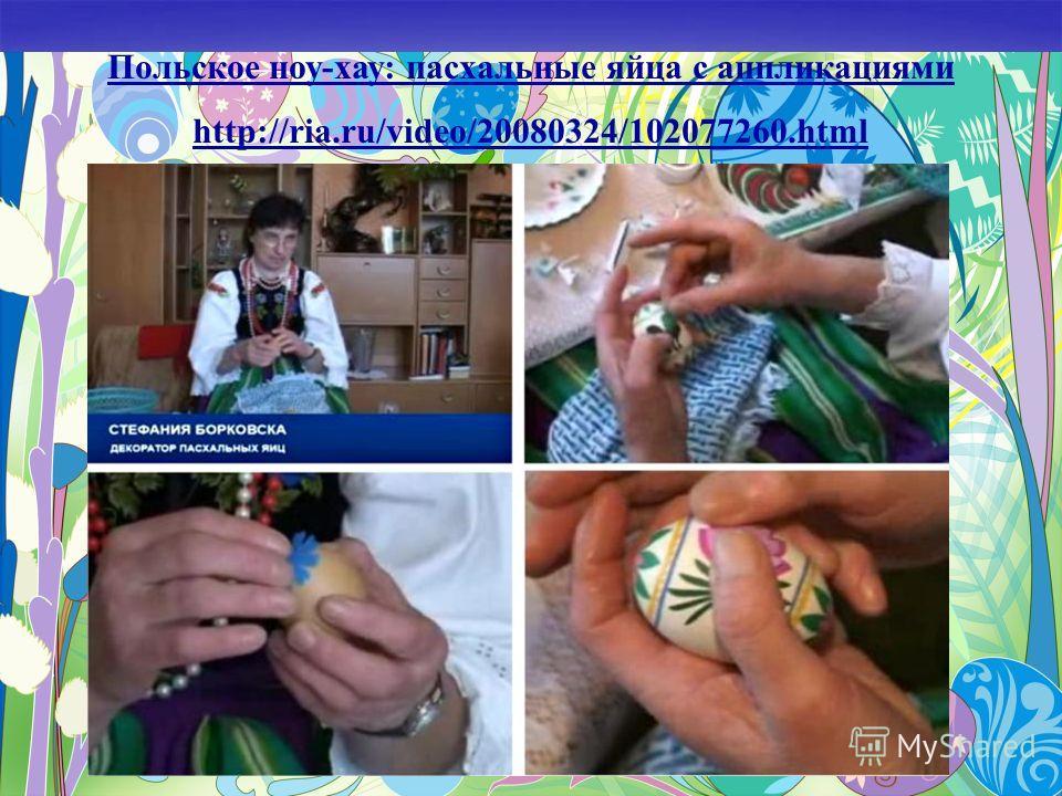 Польское ноу-хау: пасхальные яйца с аппликациями http://ria.ru/video/20080324/102077260.html