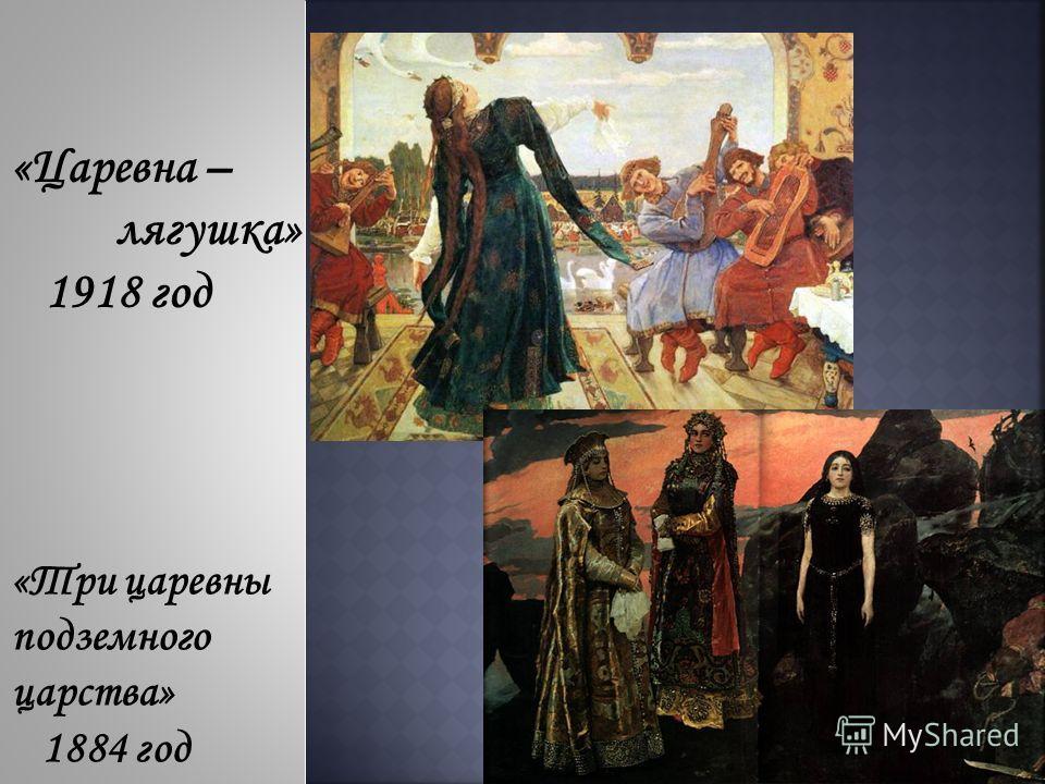 «Три царевны подземного царства» 1884 год «Царевна – лягушка» 1918 год