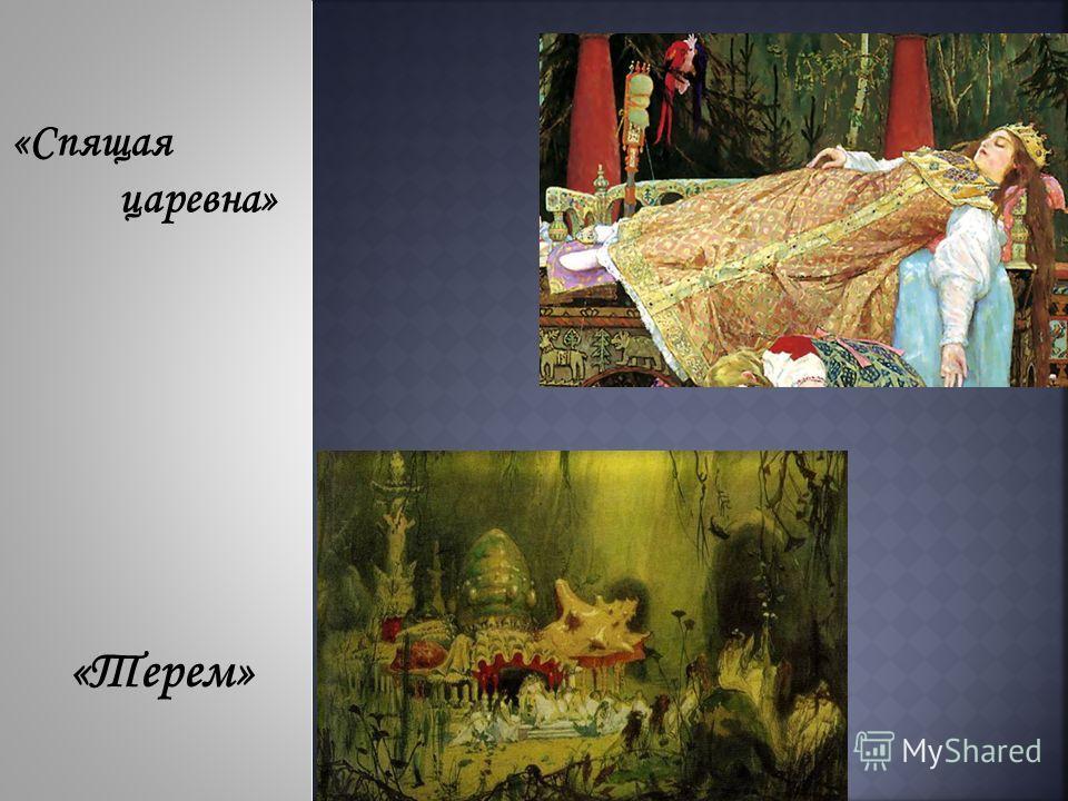 «Спящая царевна» «Терем»