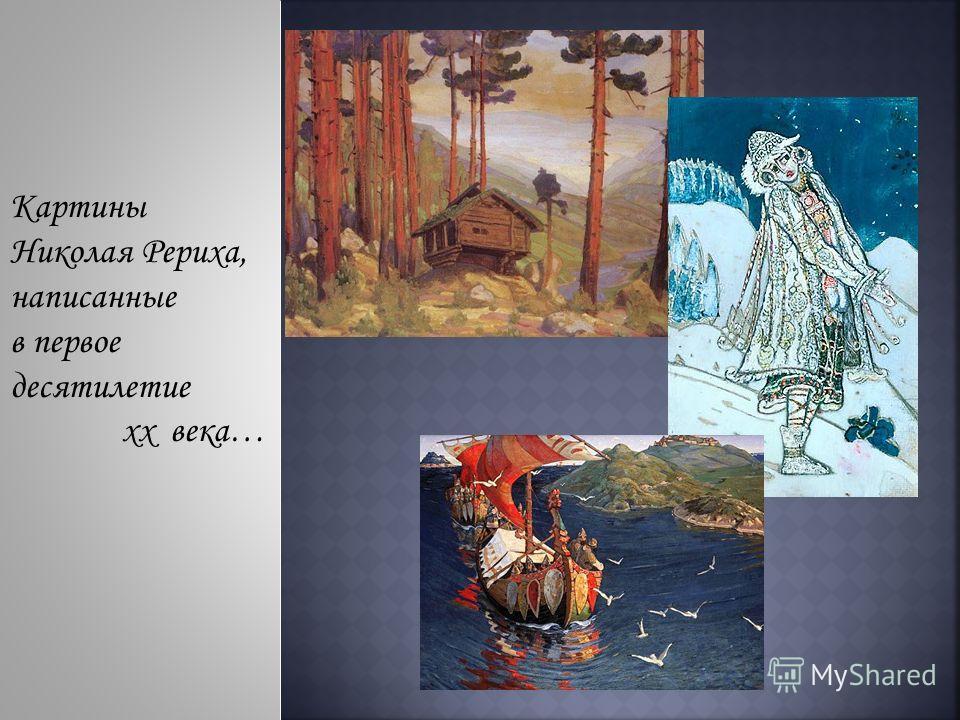 Картины Николая Рериха, написанные в первое десятилетие xx века…