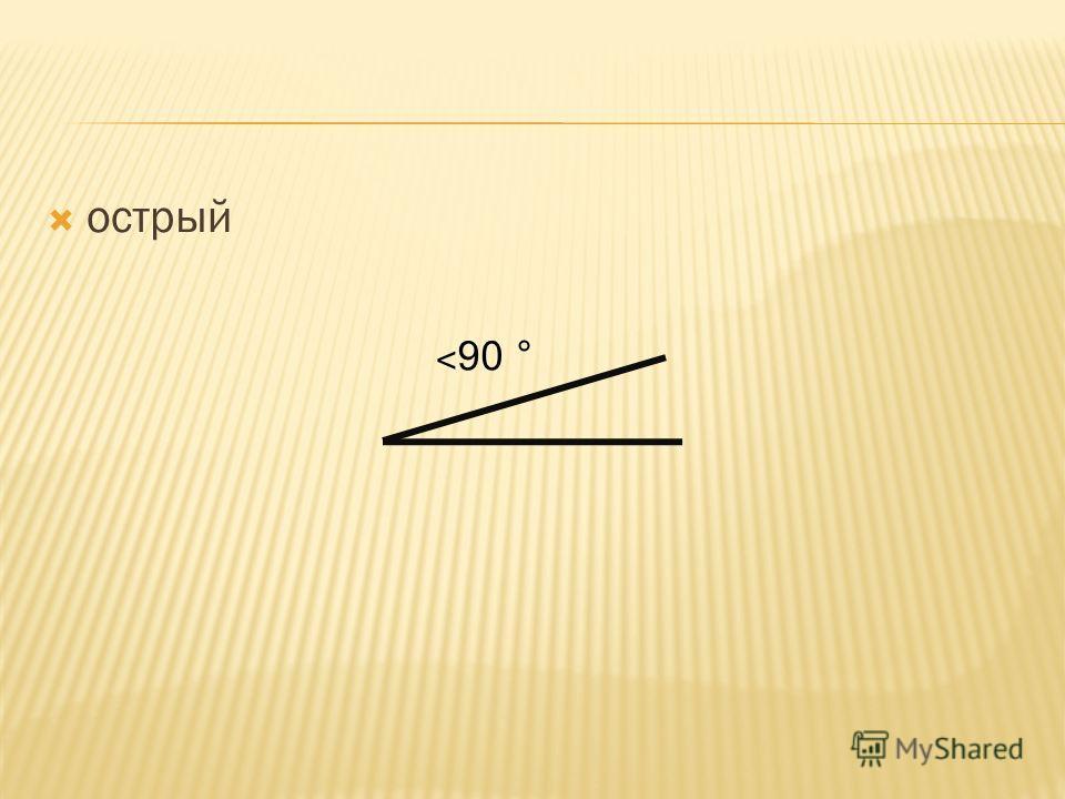 острый ˂ 90 °