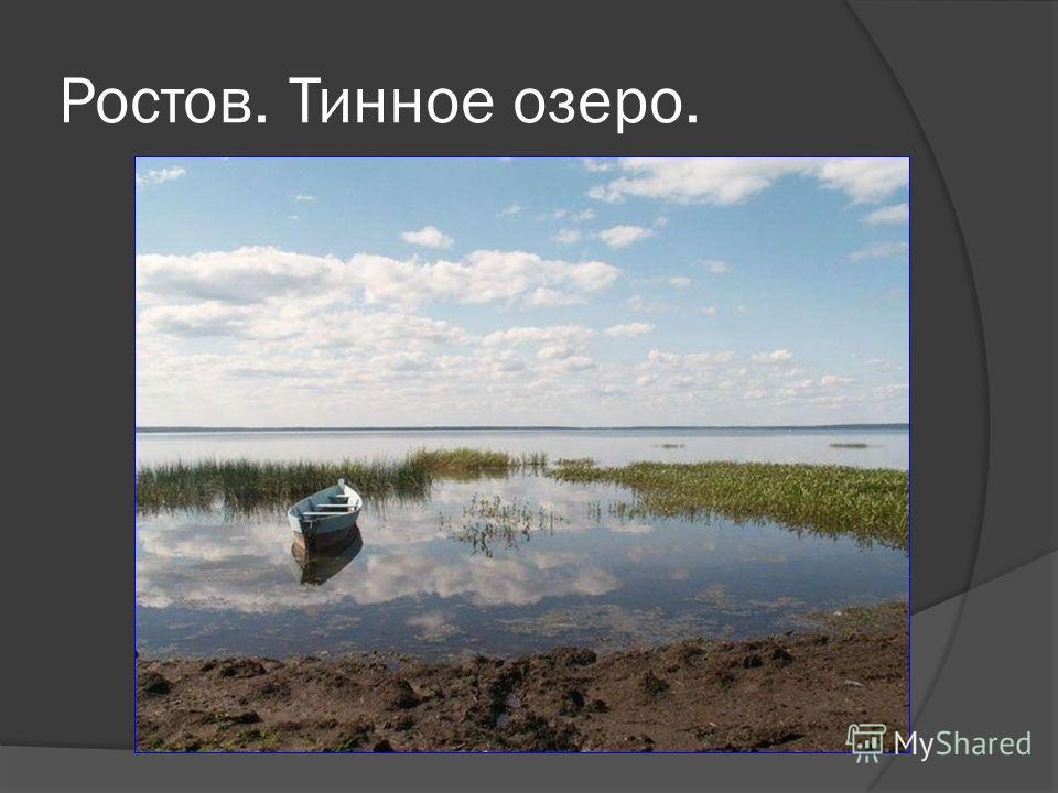 Ростов. Тинное озеро.
