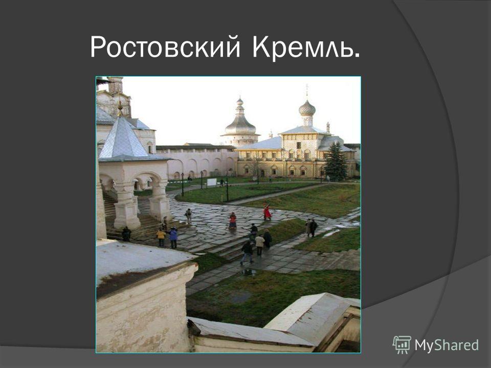 Ростовский Кремль.