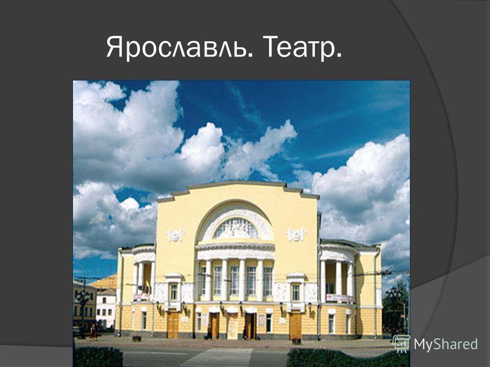 Ярославль. Театр.