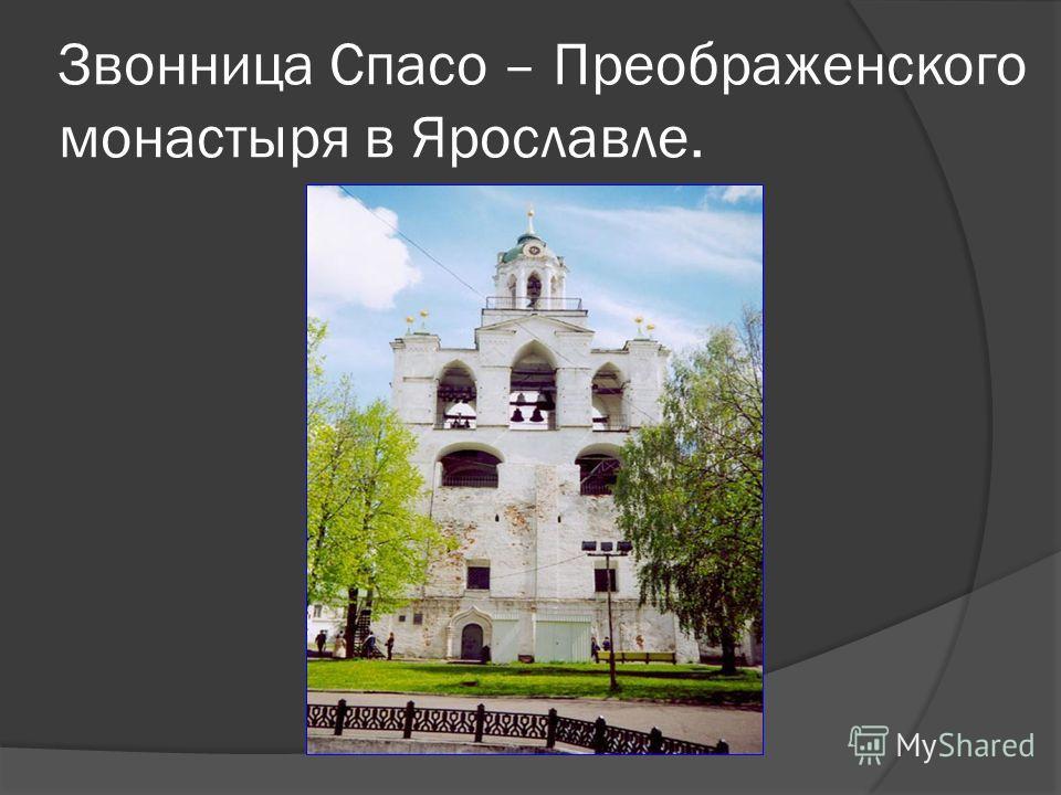 Звонница Спасо – Преображенского монастыря в Ярославле.
