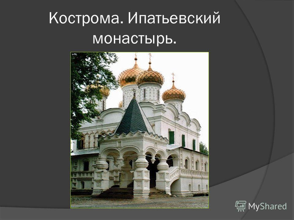 Кострома. Ипатьевский монастырь.