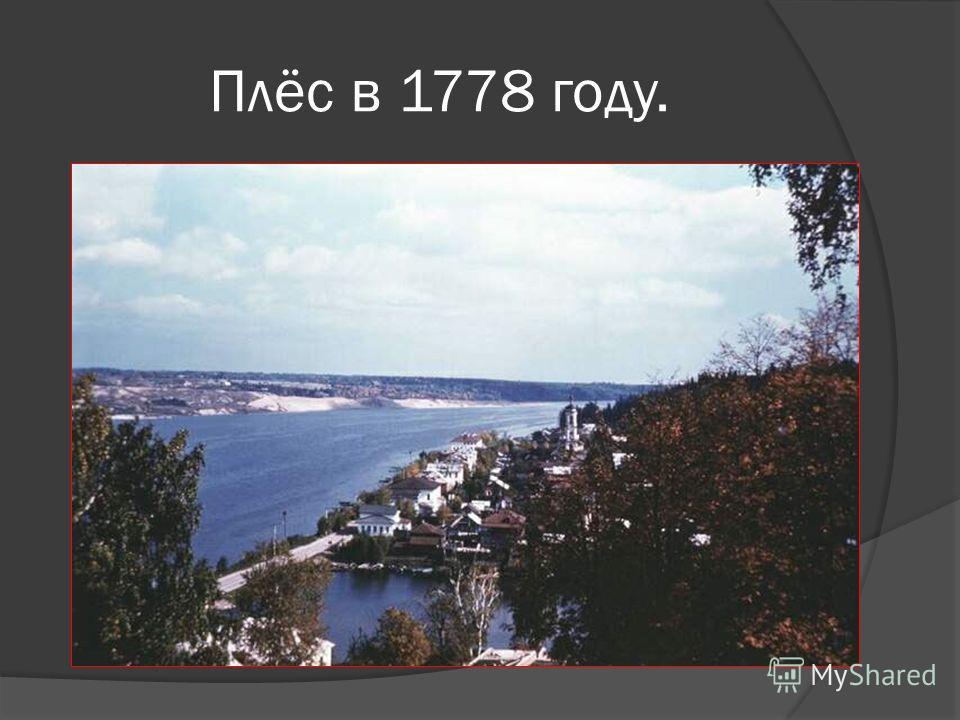 Плёс в 1778 году.