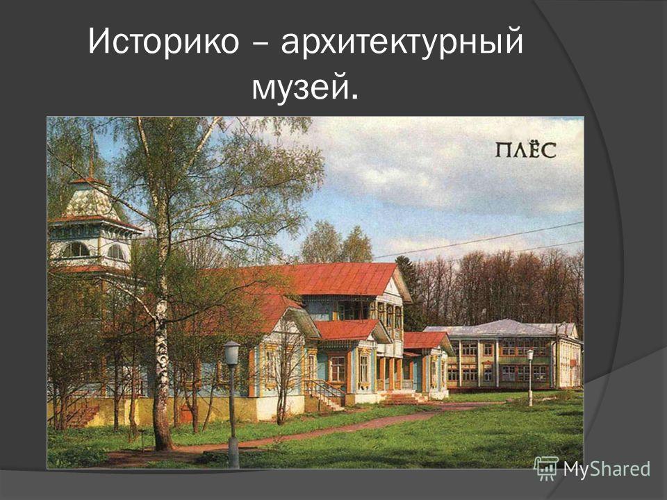 Историко – архитектурный музей.