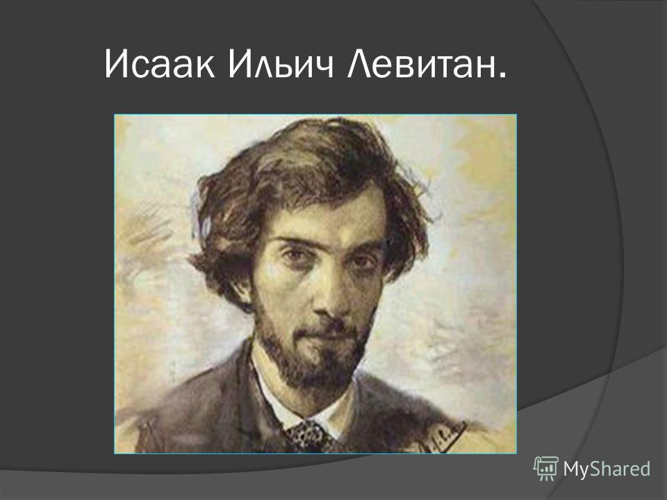 Исаак Ильич Левитан.